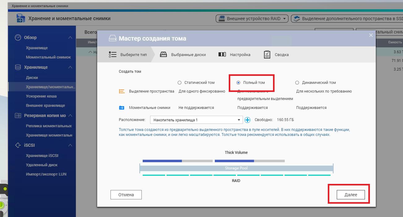 Настраиваем резервное копирование архива видеозаписей на сетевое хранилище Qnap с видеорегистратора Novicam PRO