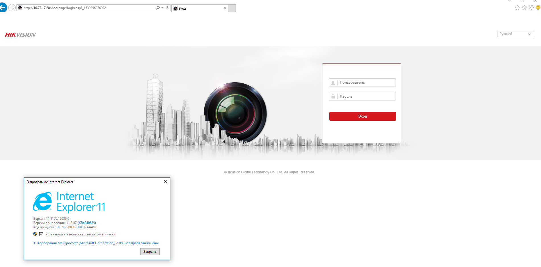 Настраиваем через браузер Internet Explorer видеорегистратор Hikvision