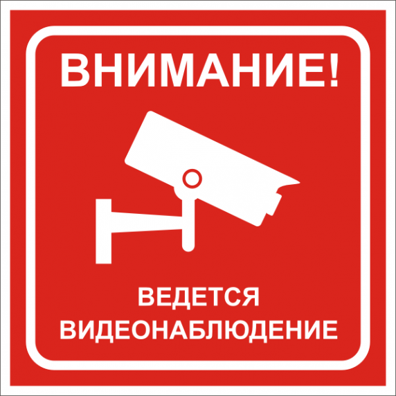Предупреждение о видеонаблюдении в торговом зале или ином помещении, предназначенное для клиентов