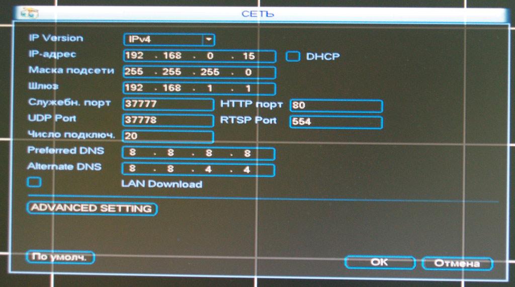 Как настроить удаленный доступ к видеорегистратору?