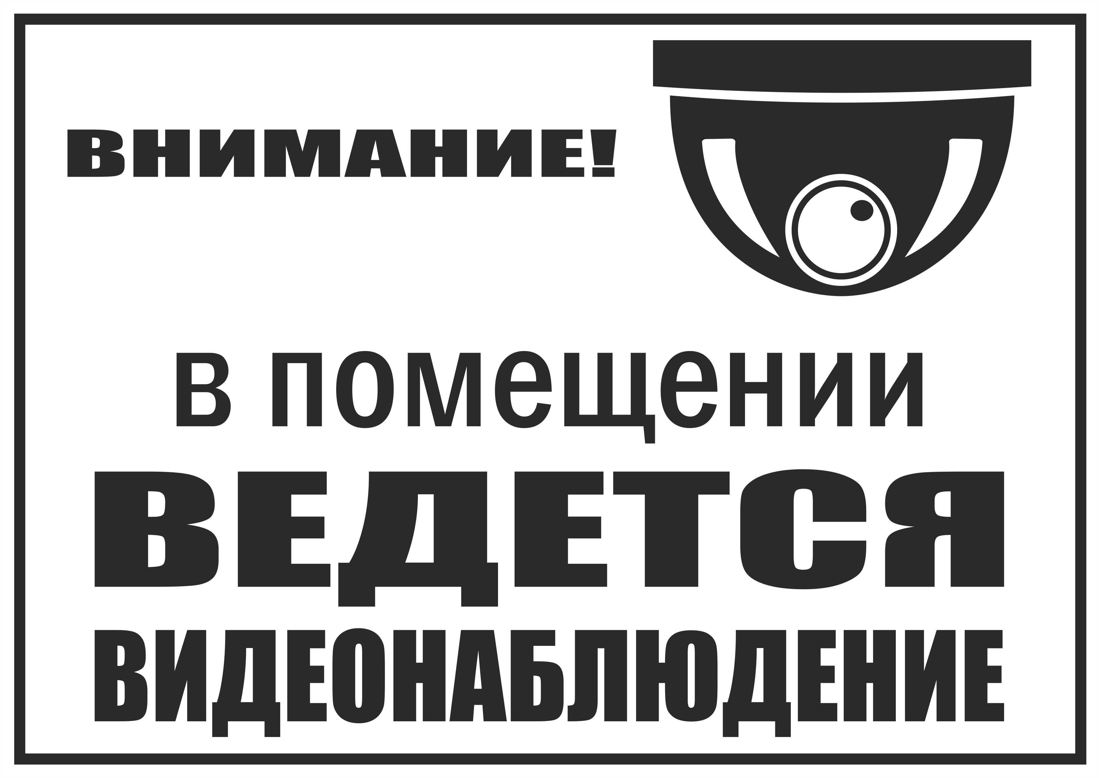 Подборка табличек для размещения в местах установки камер видеонаблюдения